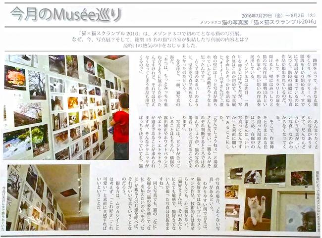 musee201609.jpg